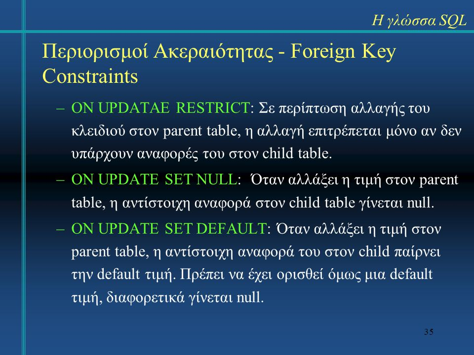 Περιορισμοί Ακεραιότητας - Foreign Key Constraints