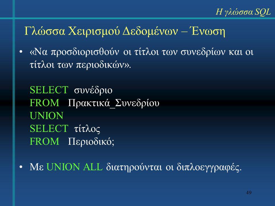 Γλώσσα Χειρισμού Δεδομένων – Ένωση