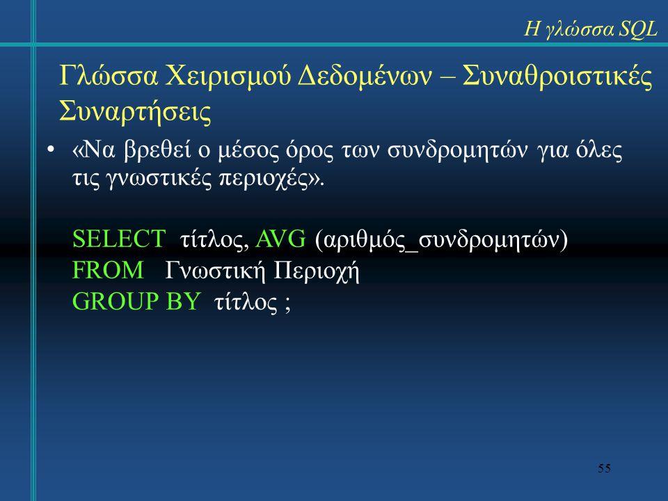 Γλώσσα Χειρισμού Δεδομένων – Συναθροιστικές Συναρτήσεις