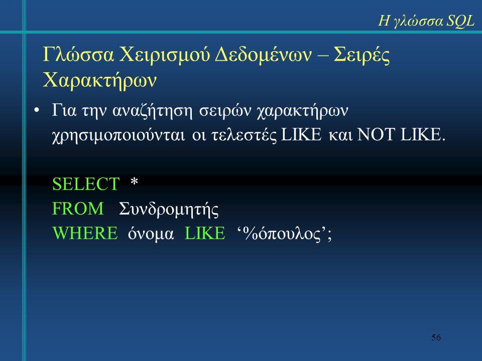 Γλώσσα Χειρισμού Δεδομένων – Σειρές Χαρακτήρων