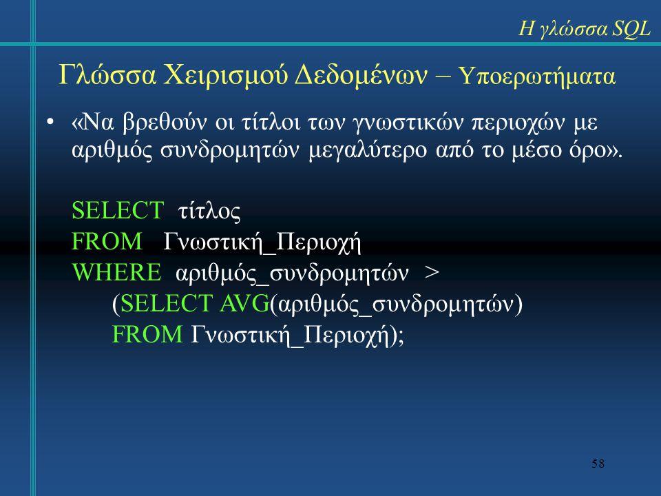 Γλώσσα Χειρισμού Δεδομένων – Υποερωτήματα