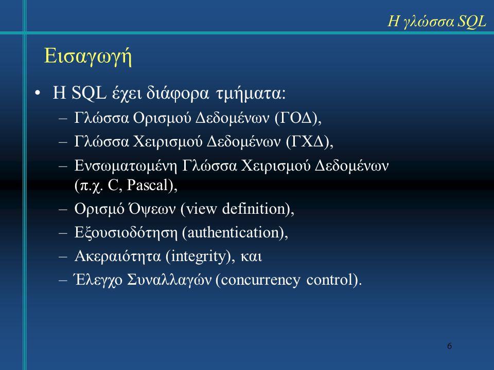 Εισαγωγή H SQL έχει διάφορα τμήματα: Η γλώσσα SQL