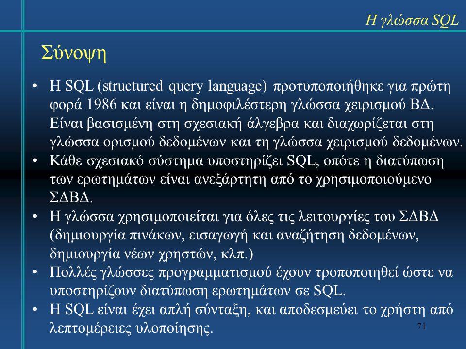 Η γλώσσα SQL Σύνοψη.
