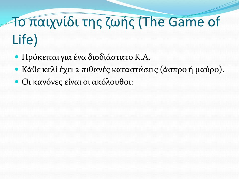 Το παιχνίδι της ζωής (The Game of Life)