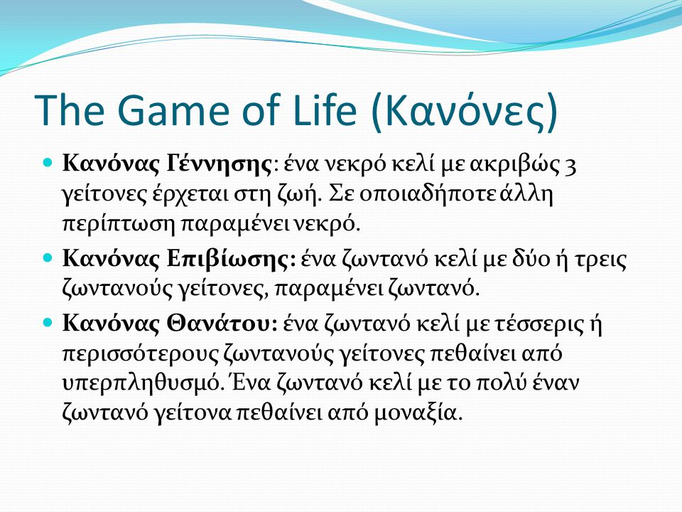 The Game of Life (Κανόνες)