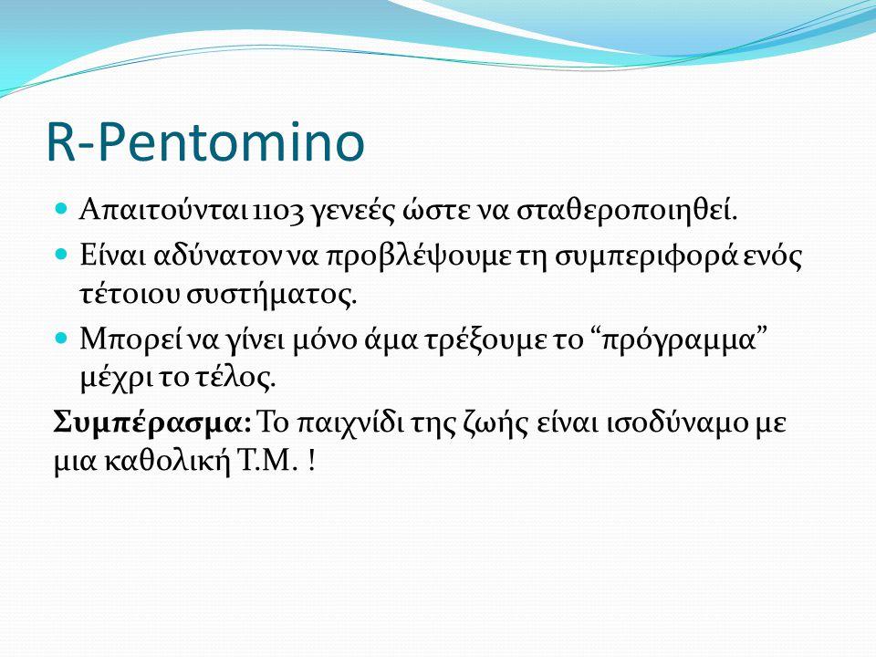 R-Pentomino Απαιτούνται 1103 γενεές ώστε να σταθεροποιηθεί.