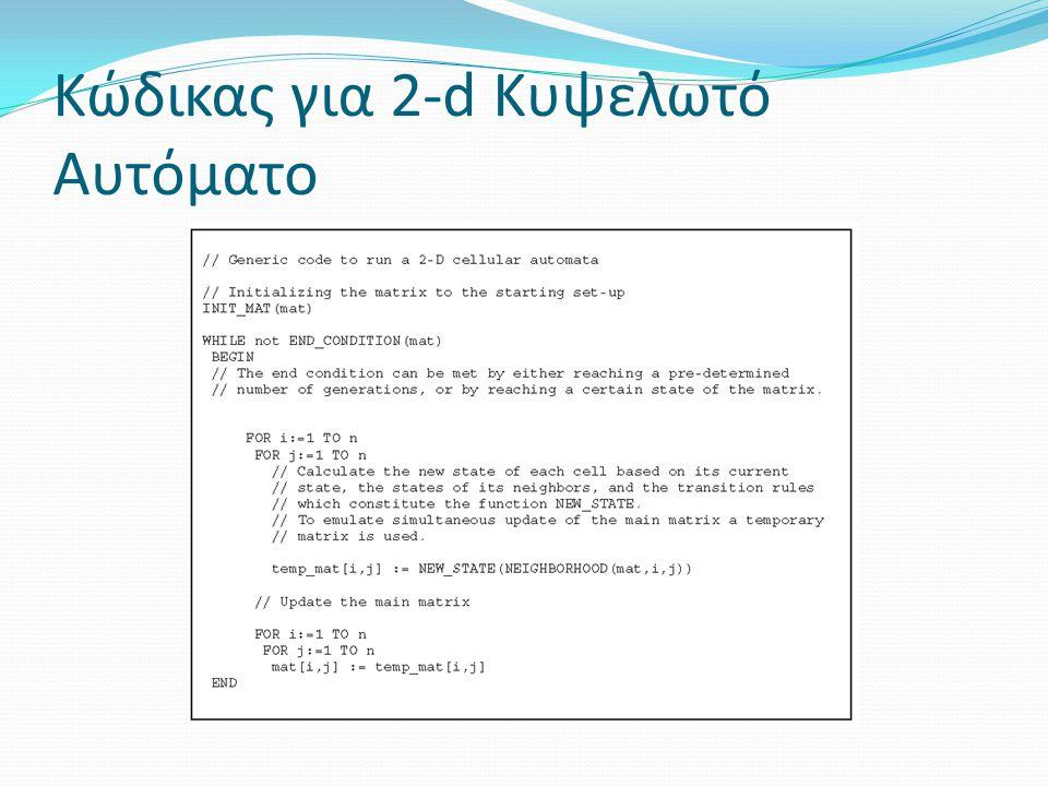 Κώδικας για 2-d Κυψελωτό Αυτόματο