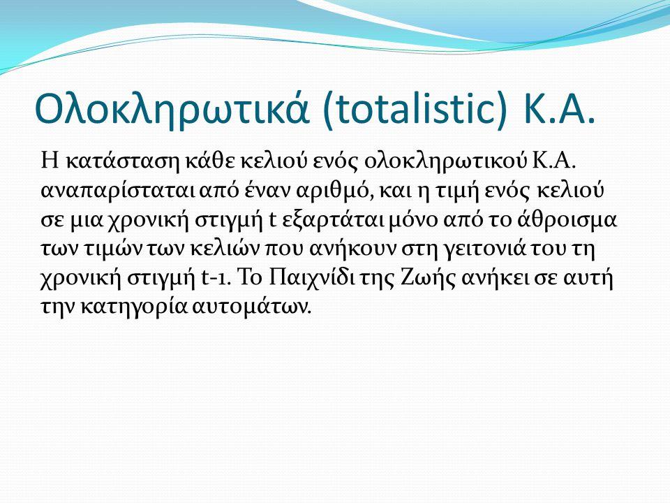 Ολοκληρωτικά (totalistic) Κ.Α.
