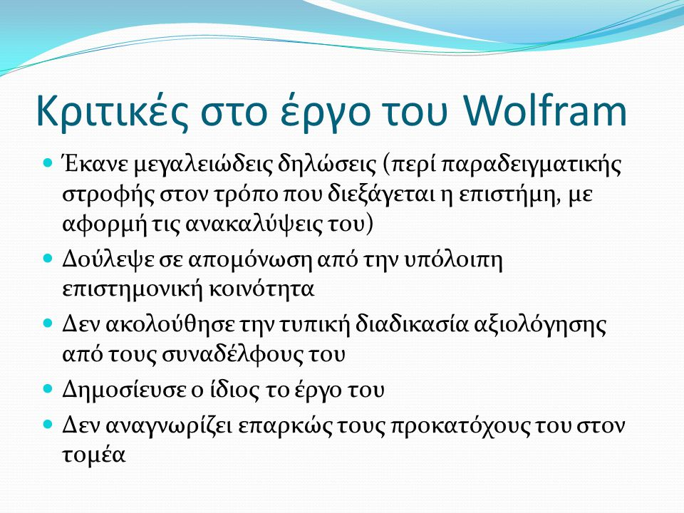 Κριτικές στο έργο του Wolfram
