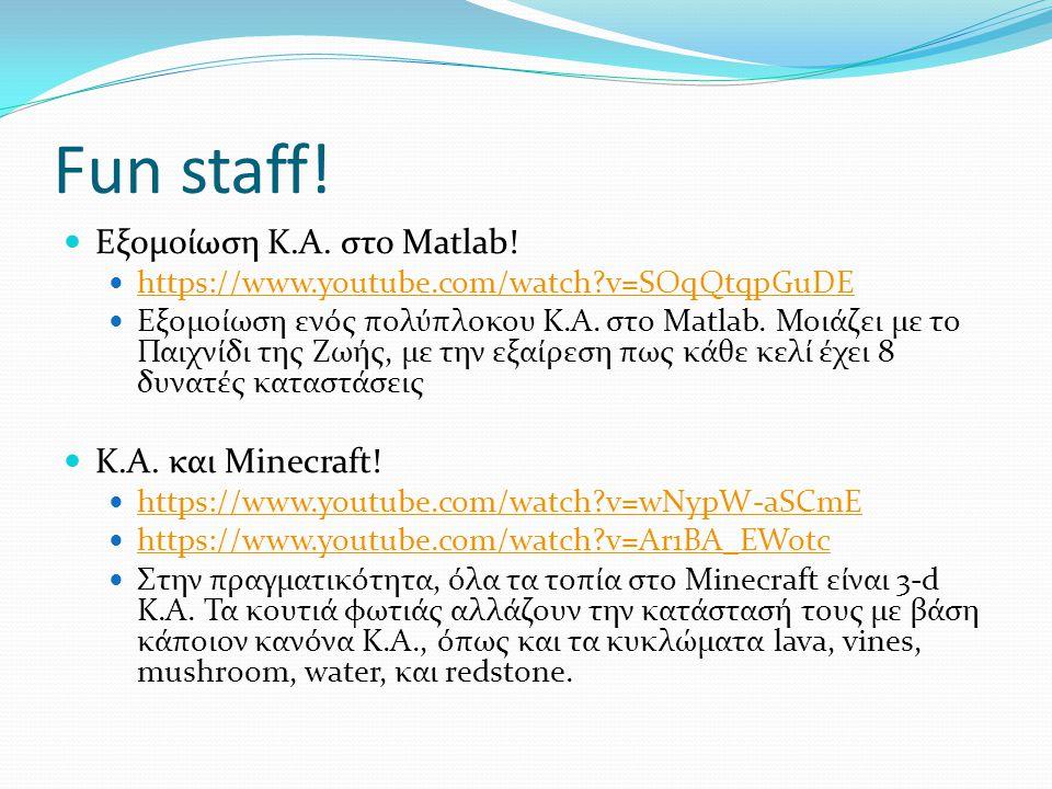 Fun staff! Εξομοίωση Κ.Α. στο Matlab! Κ.Α. και Minecraft!