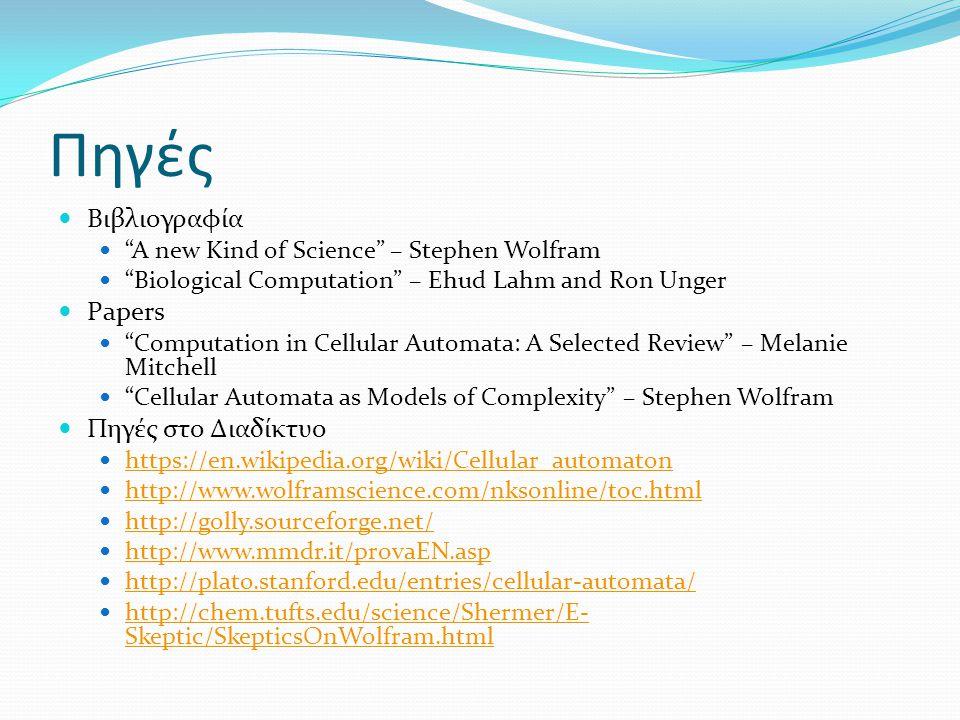 Πηγές Βιβλιογραφία Papers Πηγές στο Διαδίκτυο