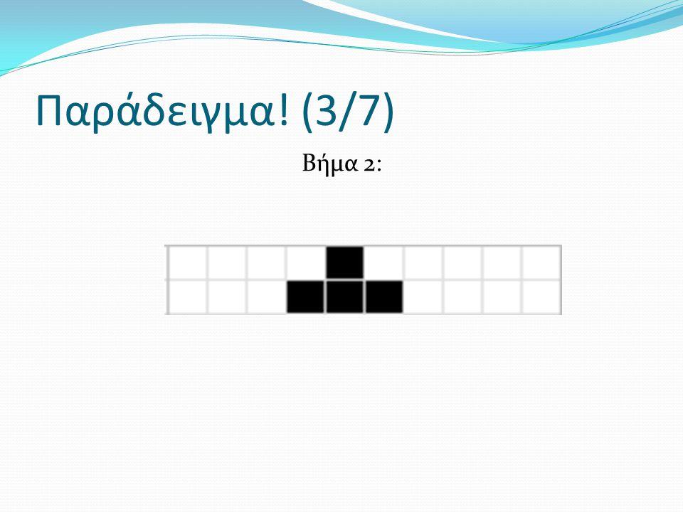 Παράδειγμα! (3/7) Βήμα 2: