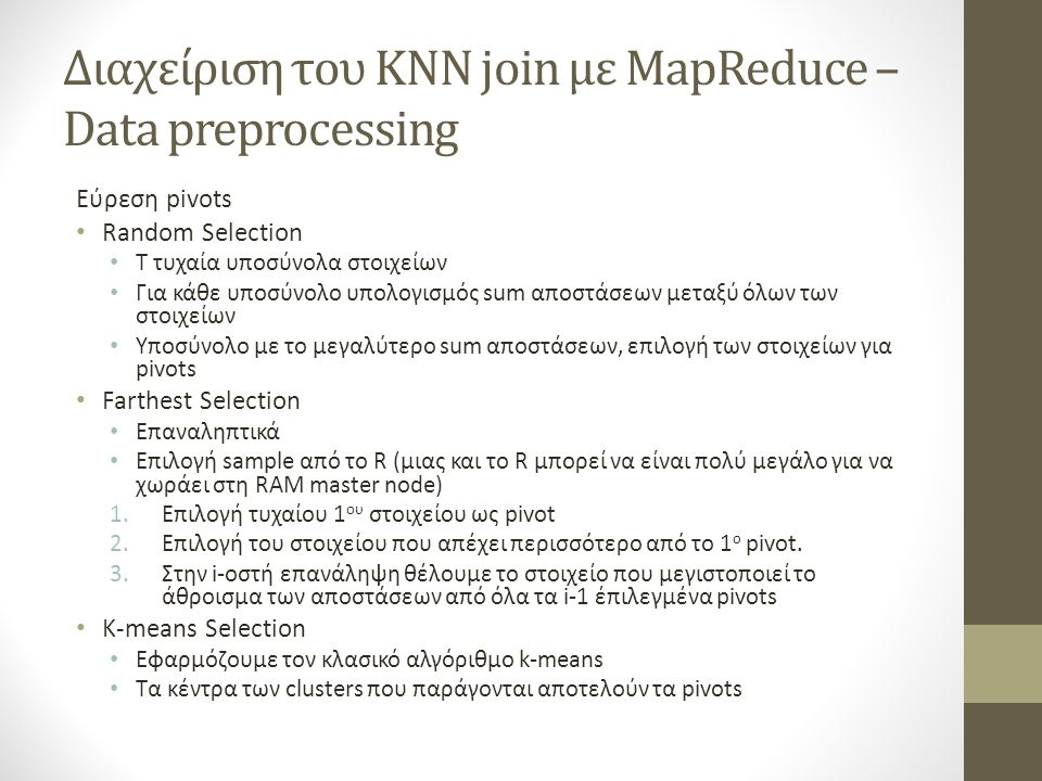 Διαχείριση του KNN join με MapReduce – Data preprocessing
