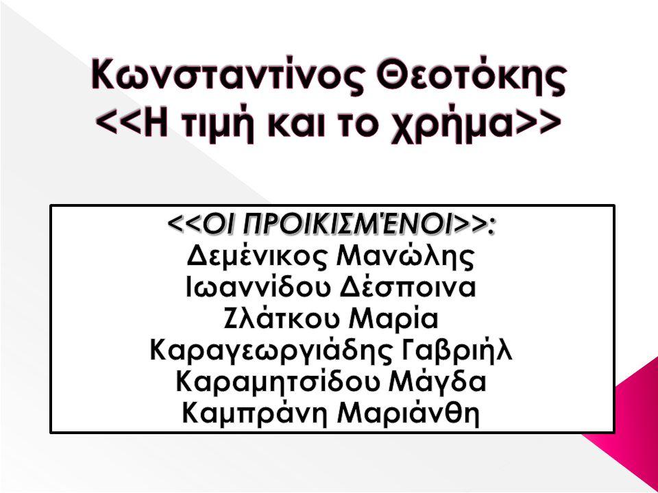 Κωνσταντίνος Θεοτόκης <<Η τιμή και το χρήμα>>