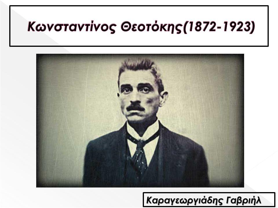 Κωνσταντίνος Θεοτόκης(1872-1923)
