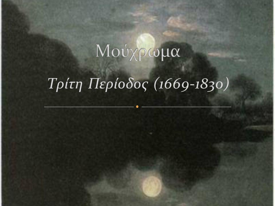 Μούχρωμα Τρίτη Περίοδος (1669-1830)