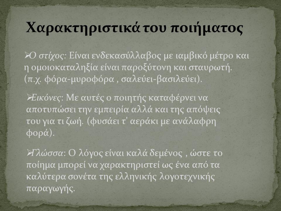 Χαρακτηριστικά του ποιήματος