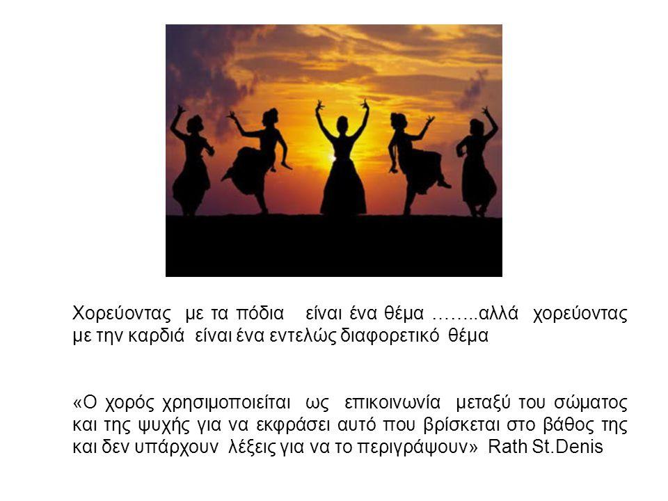 Χορεύοντας με τα πόδια είναι ένα θέμα ……