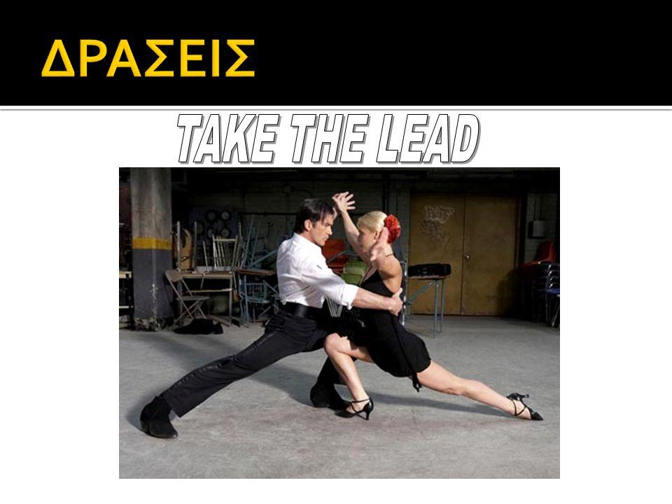 ΔΡΑΣΕΙΣ TAKE THE LEAD