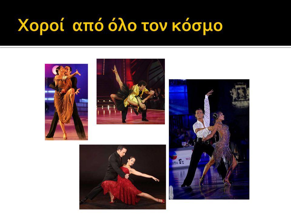 Χοροί από όλο τον κόσμο