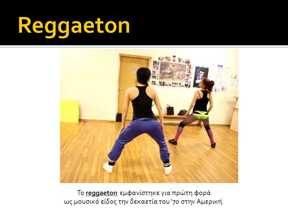 Reggaeton Το reggaeton εμφανίστηκε για πρώτη φορά