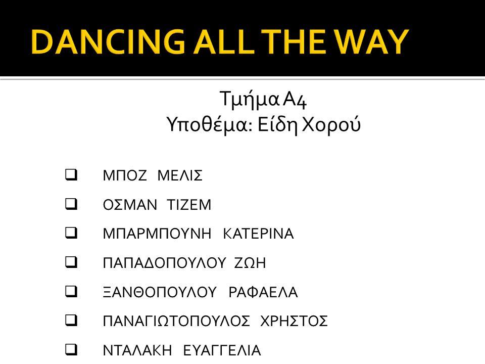 DANCING ALL THE WAY Τμήμα Α4 Υποθέμα: Είδη Χορού ΜΠΟΖ ΜΕΛΙΣ