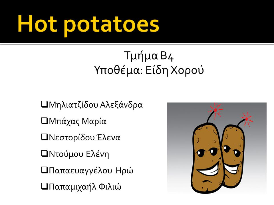 Hot potatoes Τμήμα Β4 Υποθέμα: Είδη Χορού Μηλιατζίδου Αλεξάνδρα