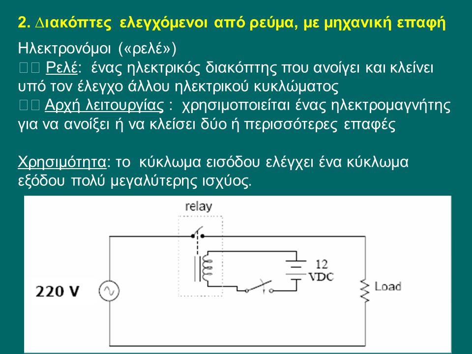 2. ∆ιακόπτες ελεγχόµενοι από ρεύµα, µε µηχανική επαφή