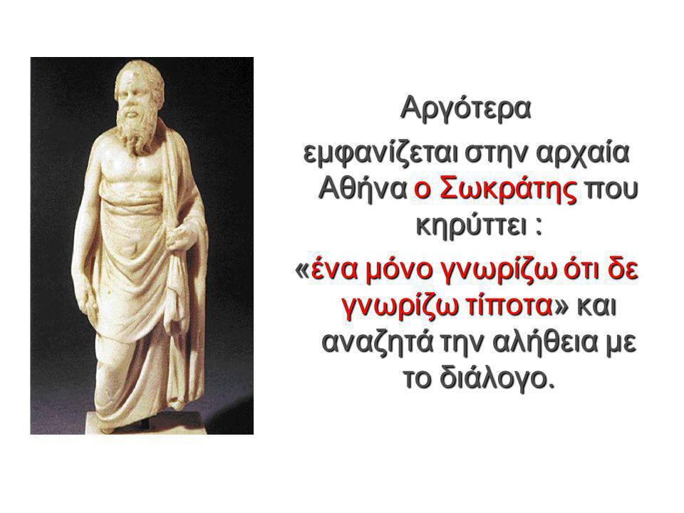 εμφανίζεται στην αρχαία Αθήνα ο Σωκράτης που κηρύττει :