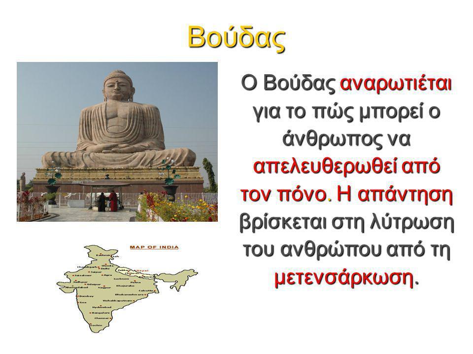 Βούδας Ο Βούδας αναρωτιέται για το πώς μπορεί ο άνθρωπος να