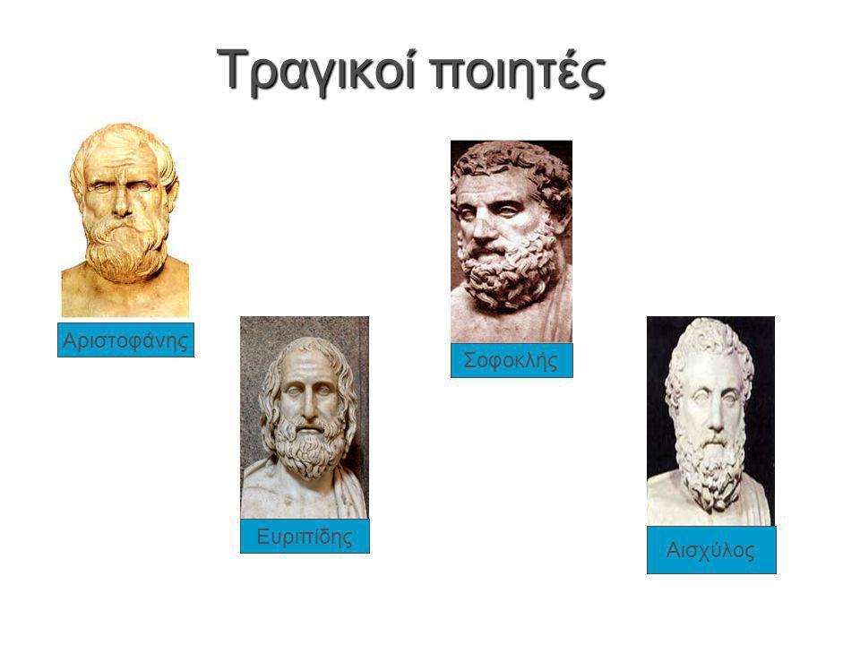 Τραγικοί ποιητές Αριστοφάνης Σοφοκλής Ευριπίδης Αισχύλος