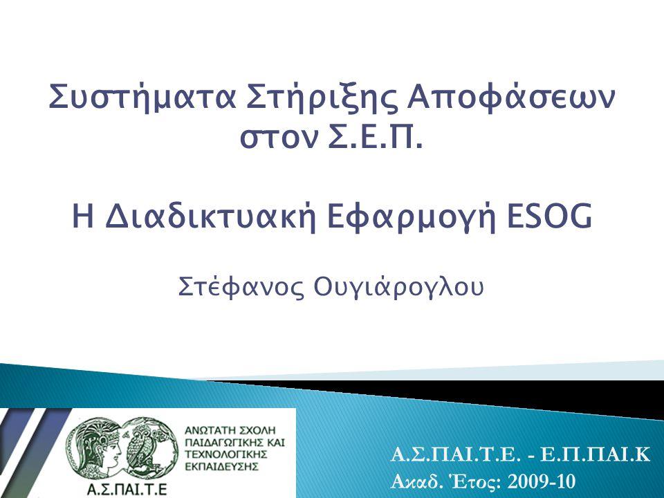 Συστήματα Στήριξης Αποφάσεων Η Διαδικτυακή Εφαρμογή ESOG
