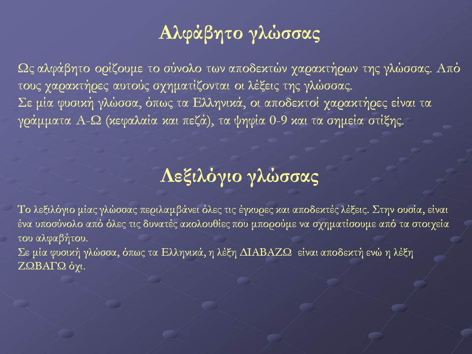 Αλφάβητο γλώσσας Λεξιλόγιο γλώσσας