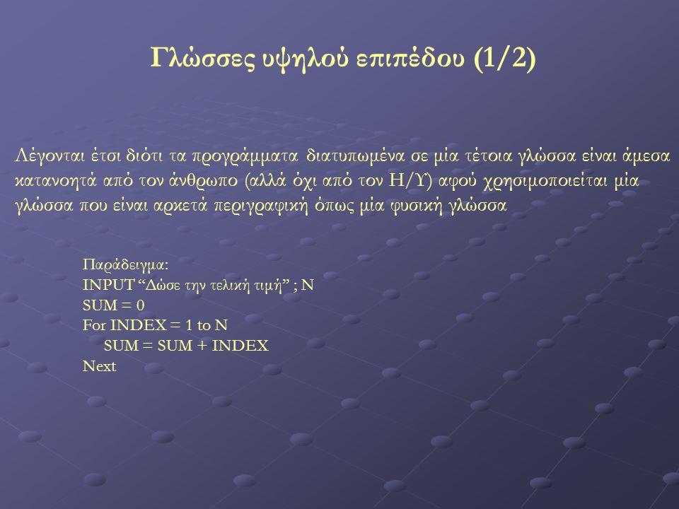 Γλώσσες υψηλού επιπέδου (1/2)