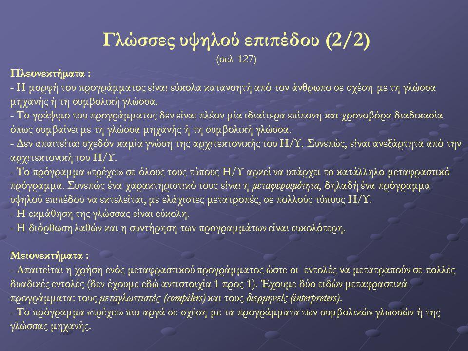 Γλώσσες υψηλού επιπέδου (2/2)
