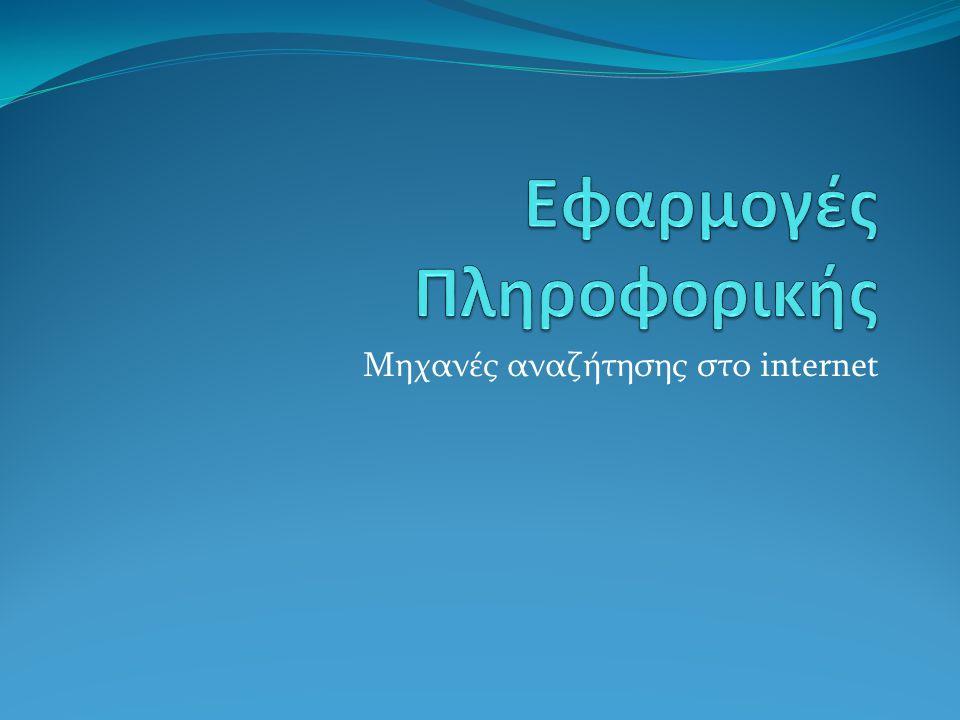 Εφαρμογές Πληροφορικής