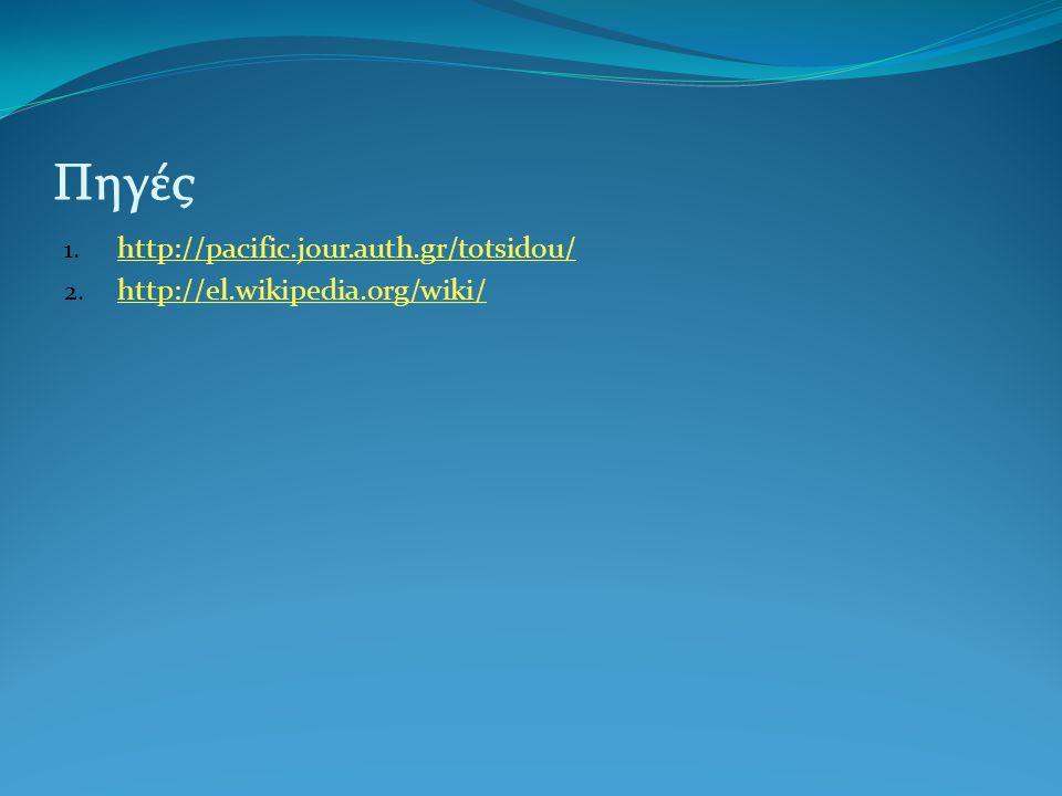 Πηγές http://pacific.jour.auth.gr/totsidou/