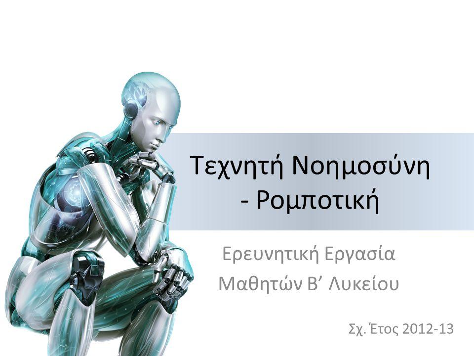 Τεχνητή Νοημοσύνη - Ρομποτική