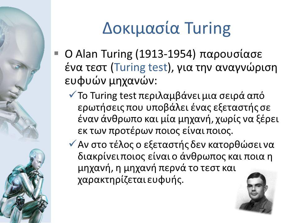 Δοκιμασία Turing Ο Alan Turing (1913-1954) παρουσίασε ένα τεστ (Turing test), για την αναγνώριση ευφυών μηχανών: