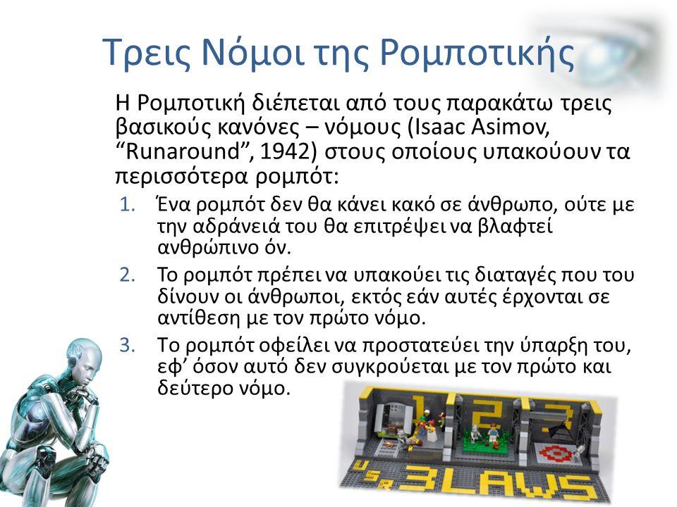 Τρεις Νόμοι της Ρομποτικής