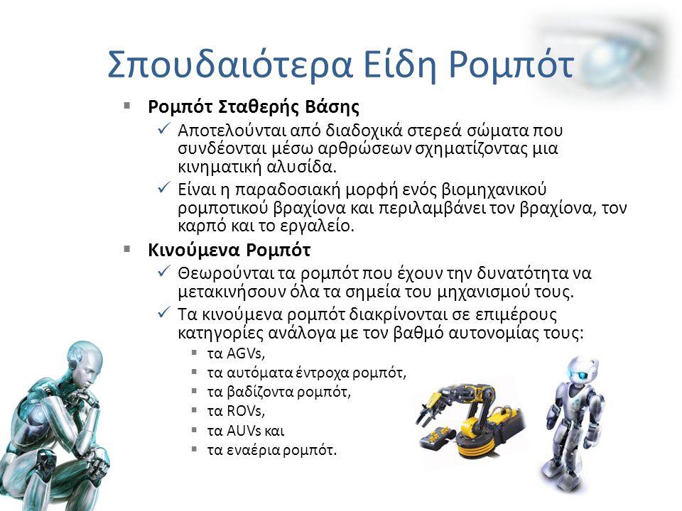 Σπουδαιότερα Είδη Ρομπότ