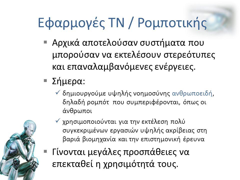 Εφαρμογές ΤΝ / Ρομποτικής