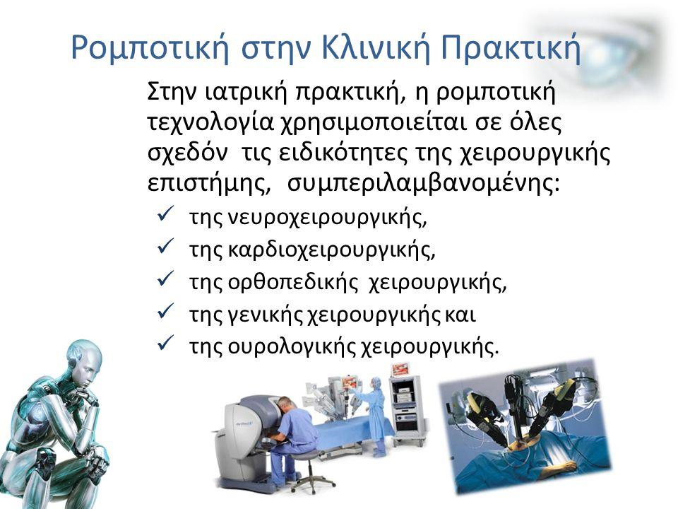 Ρομποτική στην Κλινική Πρακτική