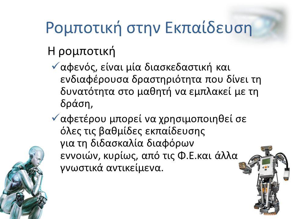 Ρομποτική στην Εκπαίδευση