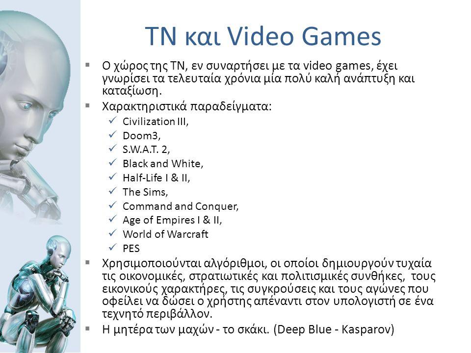 ΤΝ και Video Games Ο χώρος της ΤΝ, εν συναρτήσει με τα video games, έχει γνωρίσει τα τελευταία χρόνια μία πολύ καλή ανάπτυξη και καταξίωση.