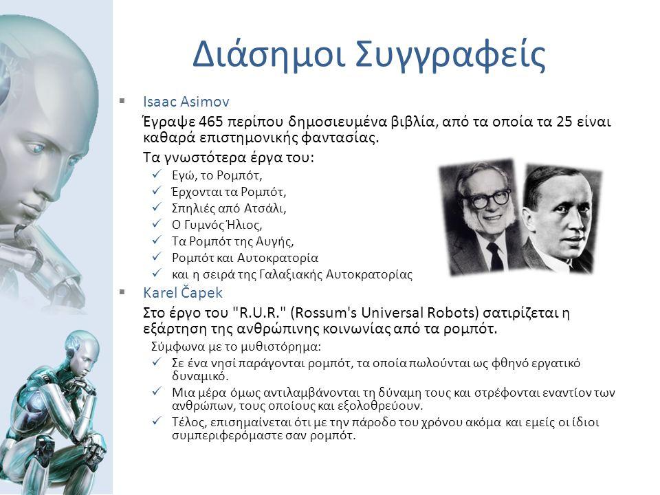 Διάσημοι Συγγραφείς Isaac Asimov