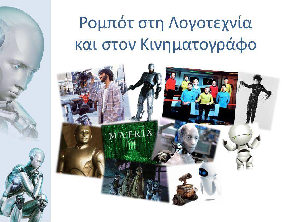 Ρομπότ στη Λογοτεχνία και στον Κινηματογράφο