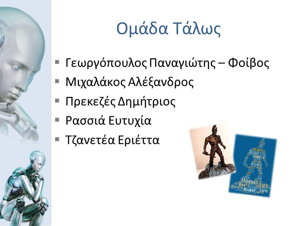 Ομάδα Τάλως Γεωργόπουλος Παναγιώτης – Φοίβος Μιχαλάκος Αλέξανδρος
