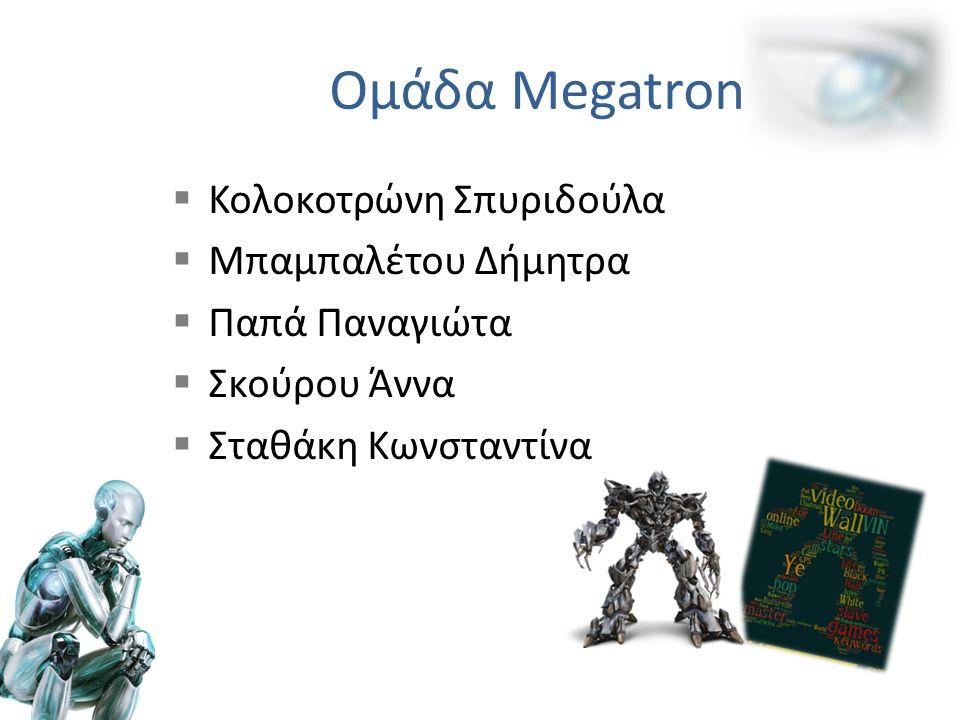Ομάδα Megatron Κολοκοτρώνη Σπυριδούλα Μπαμπαλέτου Δήμητρα