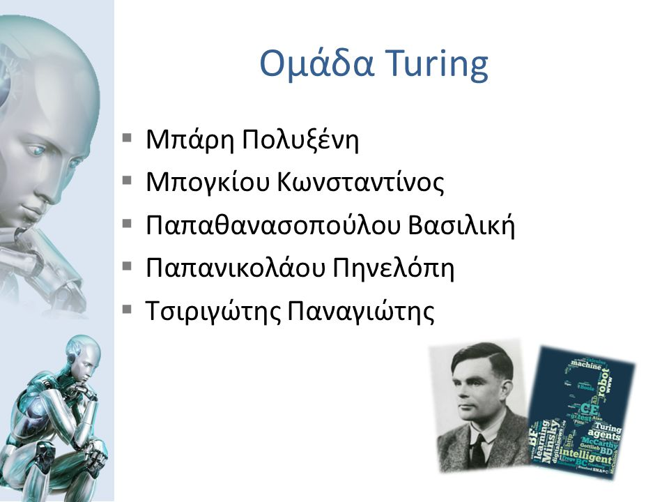 Ομάδα Turing Μπάρη Πολυξένη Μπογκίου Κωνσταντίνος